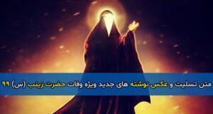 متن تسلیت و عکس نوشته های جدید ویژه وفات حضرت زینب (س) ۹۹