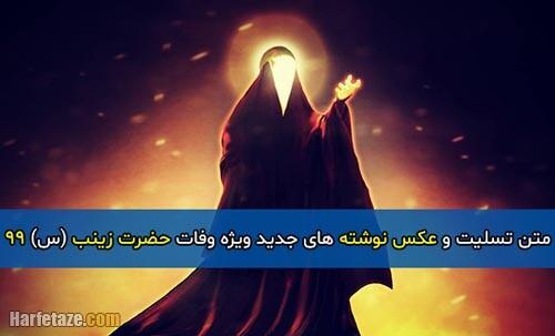 متن تسلیت و عکس نوشته های جدید ویژه وفات حضرت زینب (س) 99