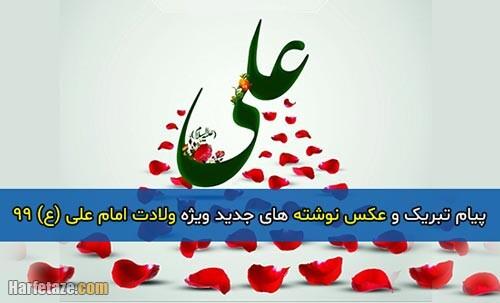پیام تبریک و عکس نوشته های جدید ویژه ولادت امام علی (ع) 99