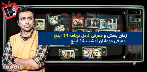 زمان پخش و معرفی کامل برنامه 14 اینچ + معرفی مهمانان امشب ۱۴ اینچ