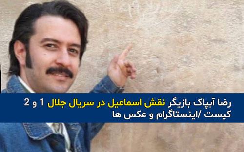 بازیگر نقش اسماعیل در سریال جلال 2 کیست؟ + بیوگرافی و عکس شخصی