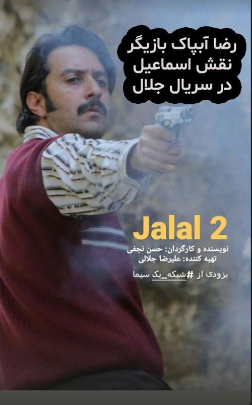 بیوگرافی و اسم واقعی بازیگر نقش اسماعیل در سریال جلال