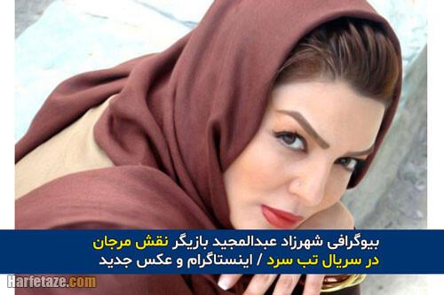 بازیگر نقش مرجان در سریال تب سرد کیست؟ + بیوگرافی و عکس جدید شهرزاد عبدالمجید