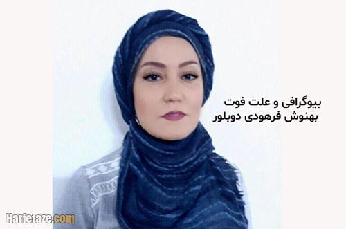 بیوگرافی بهنوش فرهودی دوبلور و همسرش با علت فوت + زندگینامه