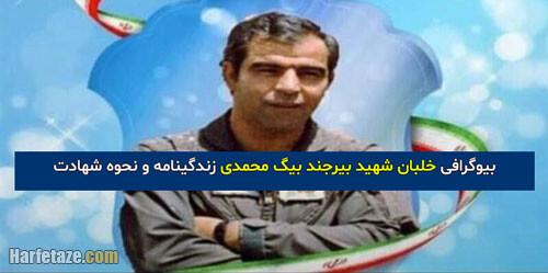 بیوگرافی خلبان شهید بیرجند بیگ محمدی و همسر و فرزندانش + زندگینامه و نحوه شهادت