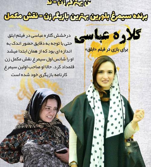 گلاره عباسی بهترین بازیگر نقش مکمل زن در فیلم ابلق