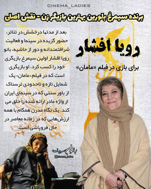 رویا افشار بهترین نقش اول زن برای فیلم مامان در جشنواره فجر 99
