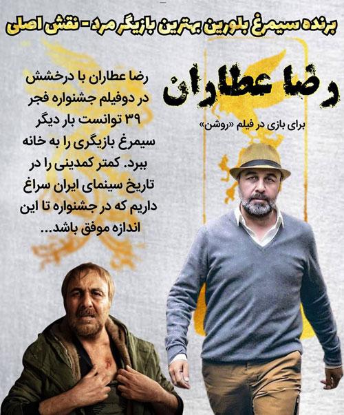 رضا عطاران بهترین نقش اول مرد برای فیلم روشن