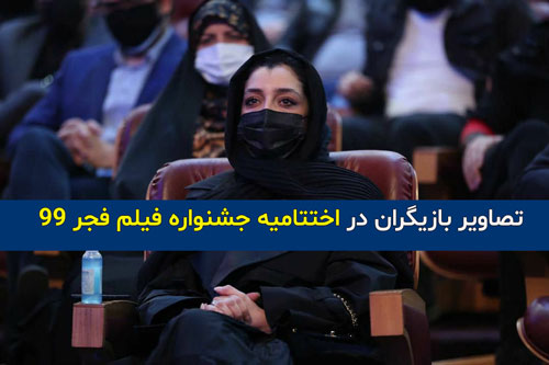 ساره بیات داور جشنواره 39 فجر