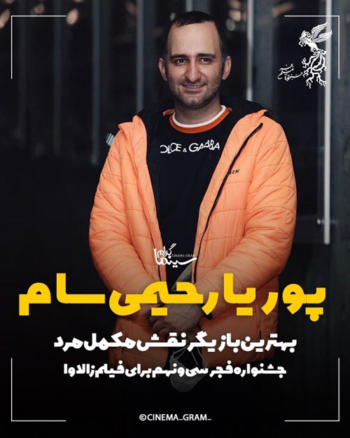 سیمرغ بهترین نقش مکمل مرد اهدا شد به پوریا رحیمیسام برای فیلم زالاوا
