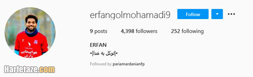 اینستاگرام erfan-golmohamadi