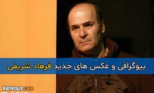 بیوگرافی و عکس های جدید فرهاد شریفی | بازیگر نقش همایون در سریال وضعیت سفید