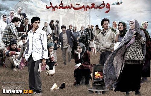 فرهاد شریفی در سریال وضعیت سفید