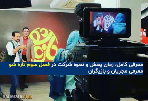 زمان پخش و معرفی فصل سوم تازه شو + نحوه شرکت در مسابقه خواننده شو و دیده شو