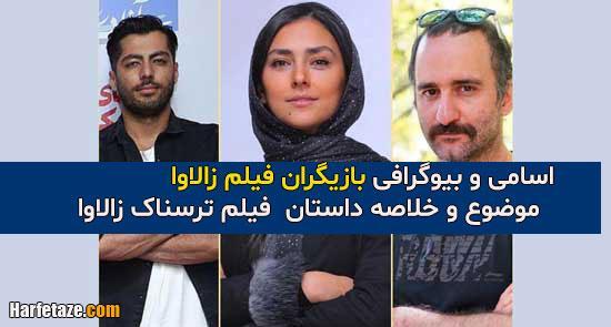 اسامی و بیوگرافی بازیگران فیلم زالاوا در ژانر ترسناک + خلاصه داستان