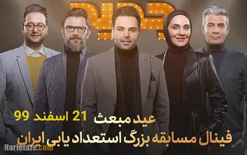 فینال فصل دوم عصر جدید عید مبعث 21 اسفند 99 پخش میشود + جزئیات کامل