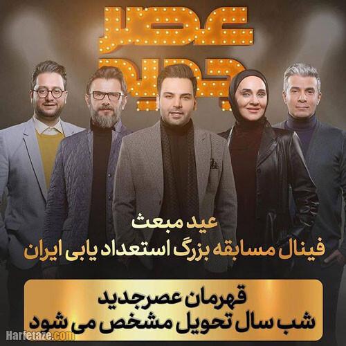 زمان و ساعت فینال فصل دوم عصر جدید عید مبعث 99