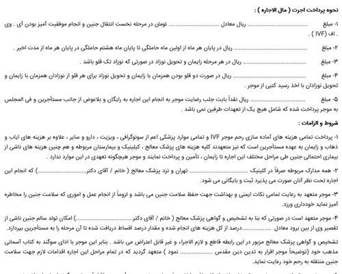 عکس نمونه قرارداد اجاره رحم