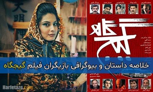 اسامی و بیوگرافی بازیگران فیلم گیجگاه + خلاصه داستان