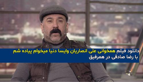دانلود همخوانی علی انصاریان وایسا دنیا میخوام پیاده شم با رضا صادقی در همرفیق
