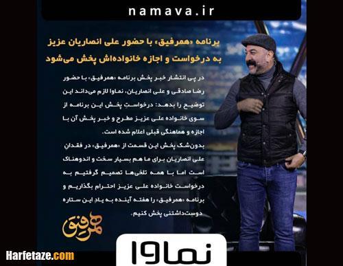 ساعت پخش و شبکه پخش همرفیق علی انصاریان و رضا صادقی پنجشنبه 23 بهمن 99