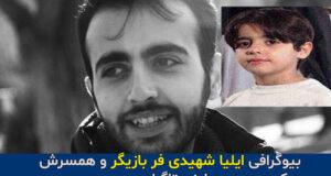 بیوگرافی و عکس های جدید ایلیا شهیدی فر بازیگر