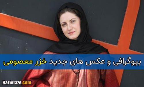 بیوگرافی و عکس های جدید خزر معصومی   بازیگر نقش غزاله در سریال یک مشت پر عقاب