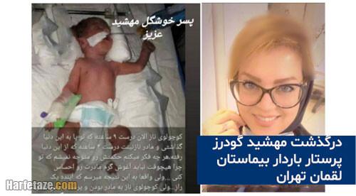 درگذشت مهشید گودرز پرستار باردار بیمارستان لقمان بر اثر کرونا + بیوگرافی