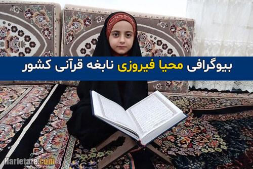 بیوگرافی «محیا فیروزی» نابغه قرآنی و حافظ کل قرآن + عکس ها و خانواده