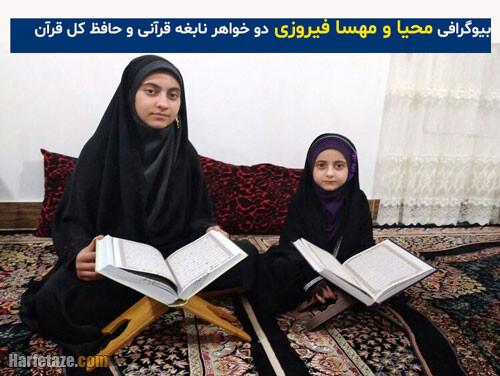 بیوگرافی و عکس های محیا فیروزی نابغه قرآنی و حافظ کل قرآن