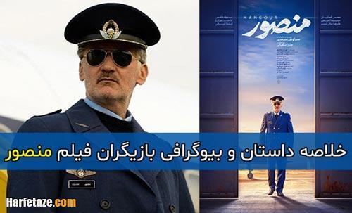 خلاصه داستان و بیوگرافی بازیگران فیلم منصور