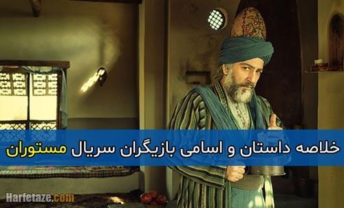 اسامی و بیوگرافی بازیگران سریال مستوران + خلاصه داستان و زمان پخش