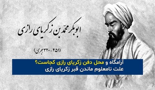 محل دفن و قبر زکریای رازی کجاست؟ علت نامعلوم ماندن قبر زکریای رازی