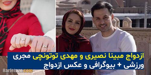 ازدواج مبینا نصیری با مهدی توتونچی همسر سابق نیلوفر اردلان + بیوگرافی و عکس ازدواج