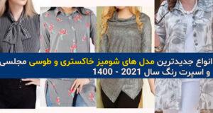 انواع جدیدترین مدل های شومیز خاکستری زنانه و دخترانه رنگ سال ۲۰۲۱ – ۱۴۰۰