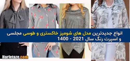 انواع جدیدترین مدل شومیز خاکستری زنانه و دخترانه رنگ سال 2021 - 1400
