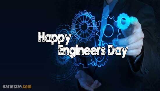 تبریک روز مهندس پدرم مادرم