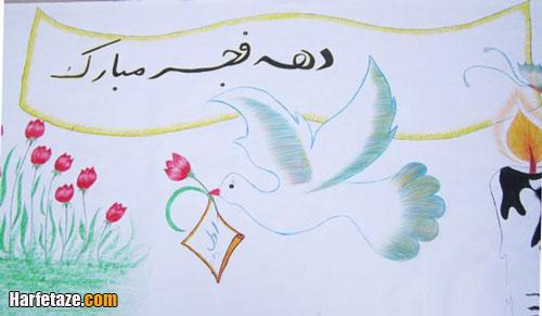 نقاشی دهه فجر برای دبستان
