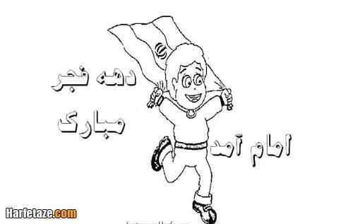 نقاشی دهه فجر برای مسابقه