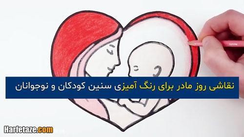 نقاشی روز مادر برای رنگ آمیزی سنین کودک و نوجوان با کیفیت عالی + تصاویر