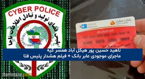 ناهید حسین پور هیکل آباد همسر کیه ماجرای موجودی عابر بانک + فیلم
