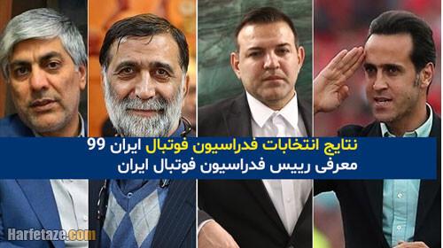 نتایج انتخابات فدراسیون فوتبال ایران 99 مشخص شد + معرفی رییس فدراسیون فوتبال ایران