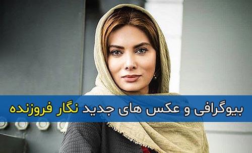 بیوگرافی و عکس های جدید نگار فروزنده | بازیگر