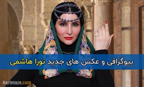 بیوگرافی و عکس های جدید نورا هاشمی | بازیگر