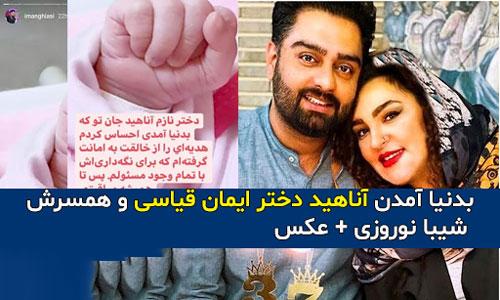 پدر شدن ایمان قیاسی | بدنیا آمدن آناهید دختر ایمان قیاسی و همسرش شیبا نوروزی + عکس