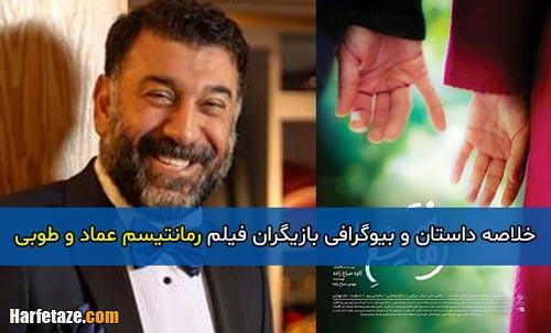 خلاصه داستان و بیوگرافی بازیگران فیلم رمانتیسم عماد و طوبی
