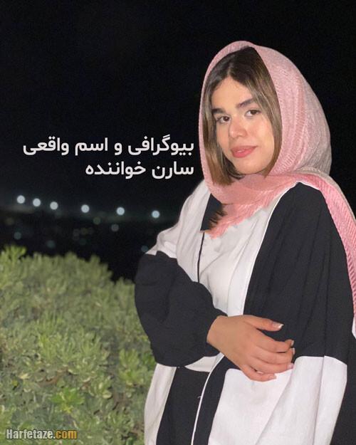 عکس های جدید سارن خواننده ایرانی در اینستاگرام