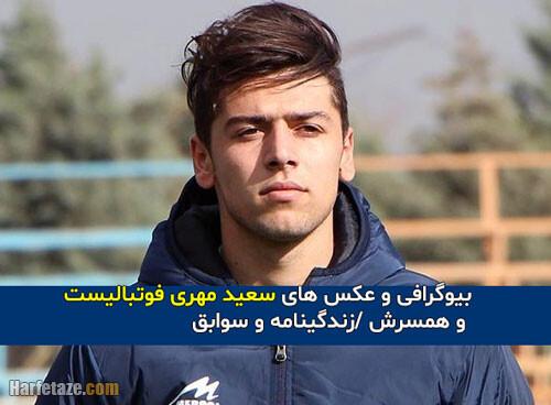 بیوگرافی «سعید مهری فوتبالیست» و همسرش + عکس ها و سوابق سعید مهری