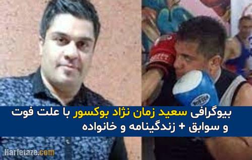 بیوگرافی سعید زمان نژاد بوکسور با علت فوت و سوابق + زندگینامه و خانواده