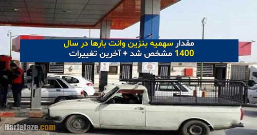 مقدار سهمیه بنزین وانت بارها در سال 1400 مشخص شد + آخرین تغییرات